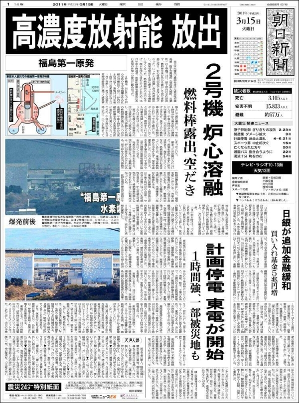 Le prime pagine dei giornali giapponesi il post for Resoconto tratto da articoli di giornali