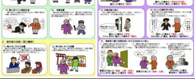 Le nuove leggi contro la yakuza