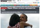 Home page vittoria Obama - Komsomolskaya Pravda