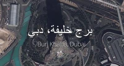 Google Street View sul grattacielo più alto del mondo