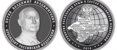 Le monete commemorative per l'annessione della Crimea alla Russia