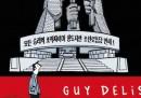 """Il film tratto da """"Pyongyang"""" non si farà"""