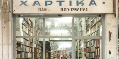 Le ultime botteghe di Atene