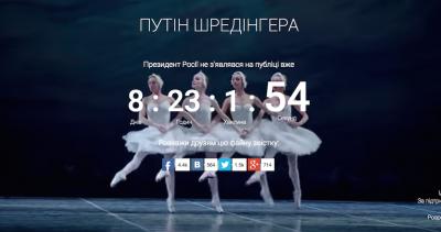 Il sito che conta i giorni, le ore, i minuti e i secondi dall'ultima volta che il presidente russo Vladimir Putin si è fatto vedere in pubblico