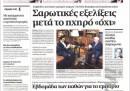 Naftemporiki (Grecia)