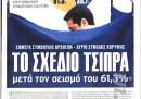 Ethnos (Grecia)
