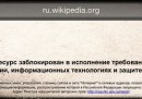 La Russia ha rimosso il blocco di Wikipedia