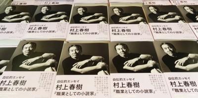 La libreria giapponese che fa incetta del nuovo libro di Murakami