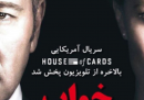 """""""House of Cards"""" va forte in Iran"""