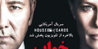 """House of Cards"" va forte in Iran"