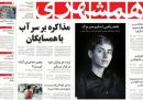 La foto di Maryam Mirzakhani sui giornali iraniani, senza lo hijab