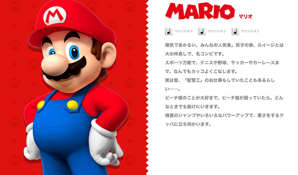 Mario non è più un idraulico, secondo Nintendo