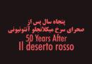 Deserto Rosso goes to IRAN