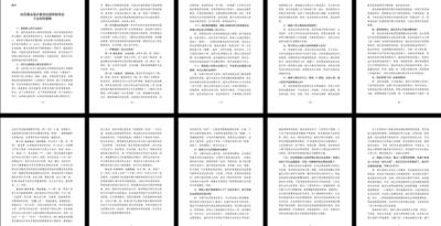 I documenti riservati del governo cinese pubblicati dal New York Times